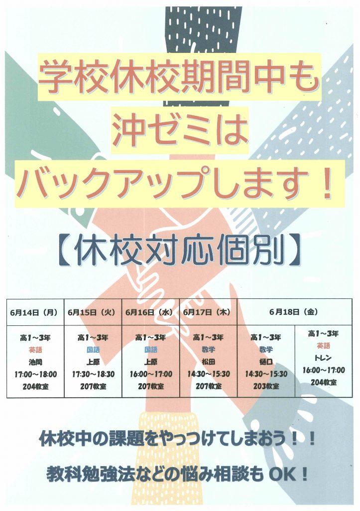 【首里校】休校対応個別始動!