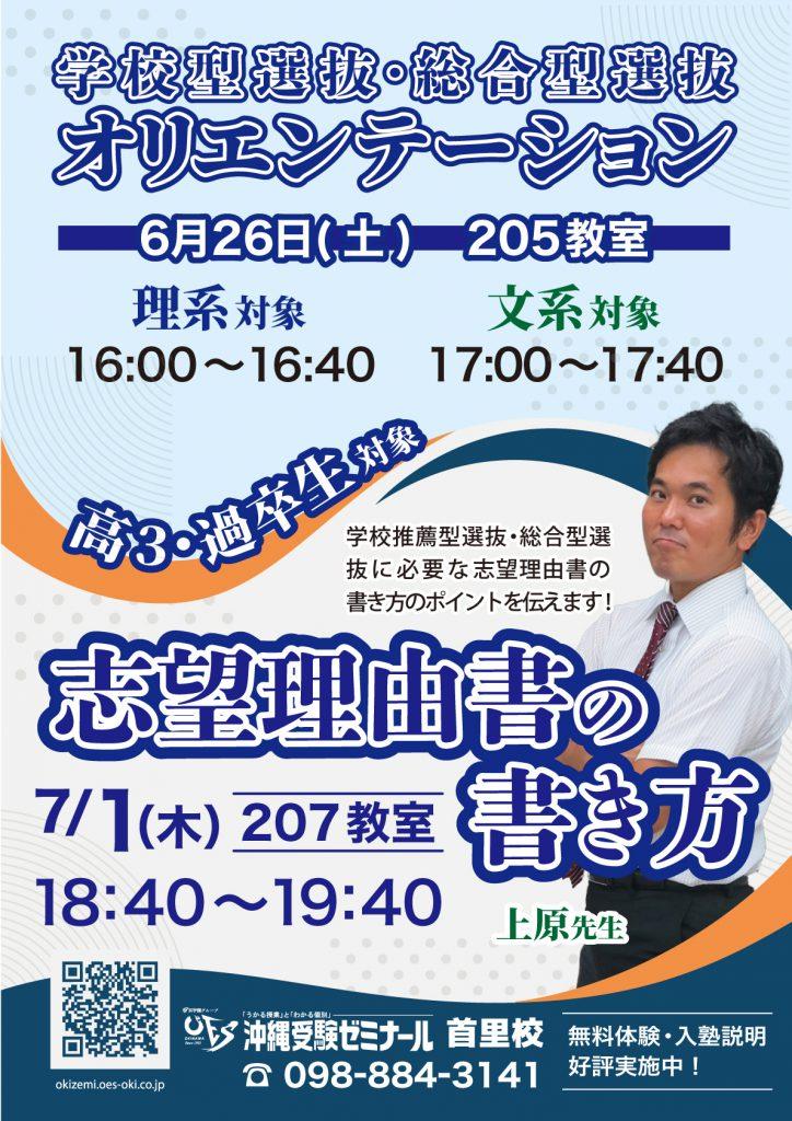 【首里校】6/26(土)推薦オリエンテーションやります!
