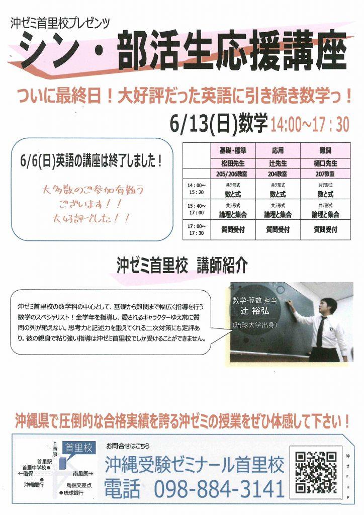 【首里校】シン・部活生応援講座最終日!