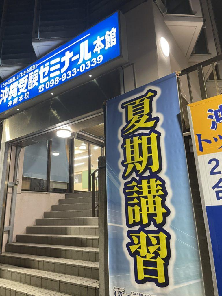 【沖縄本校・普天間校】夏期講習スタート!!