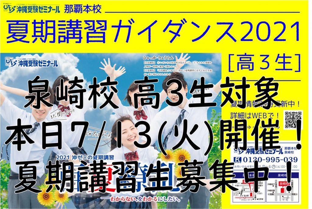 【泉崎校】高3生 夏期ガイダンス 本日7/13開催!部活を続けている方も是非!