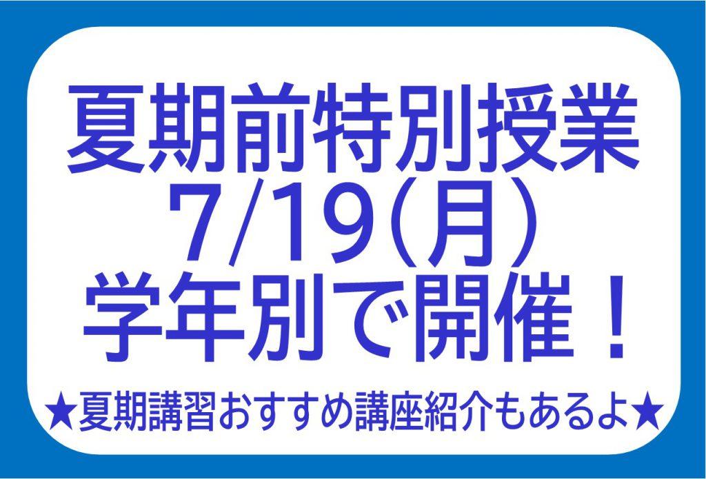 【那覇本校】夏期直前特別授業!数学ⅠAマーク演習!