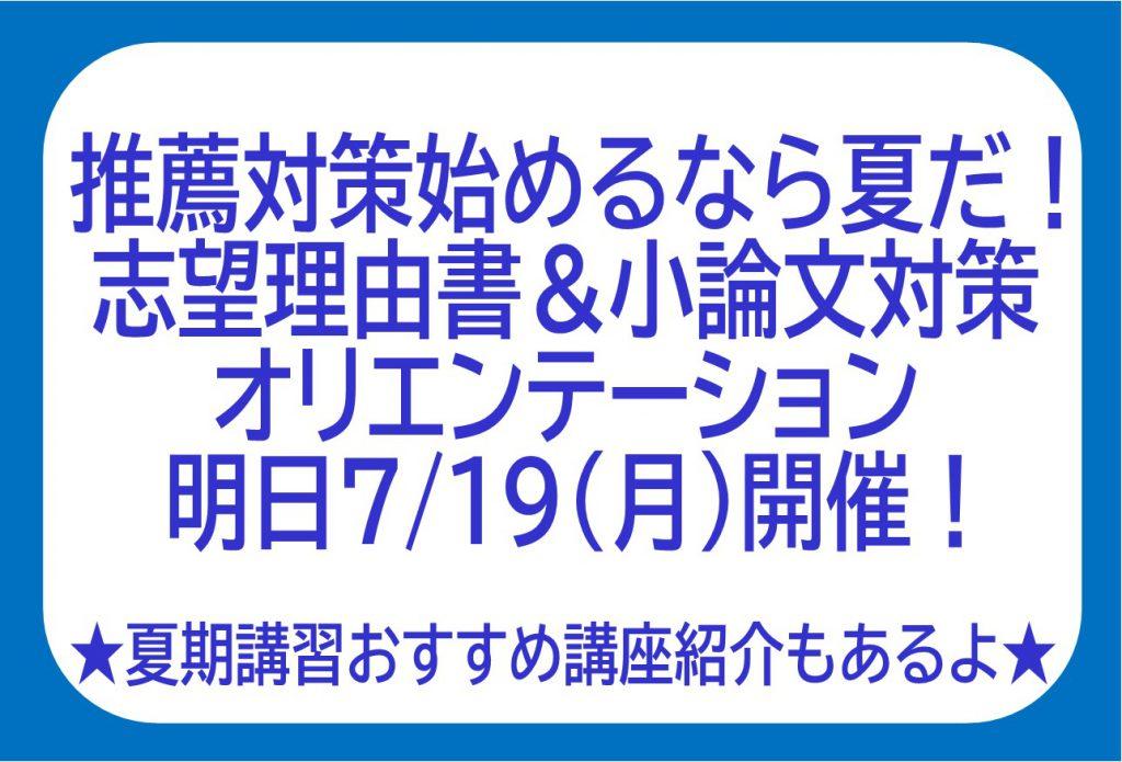 【那覇本校・泉崎校】志望理由書&小論対策オリエンテーション!参加者募集中!