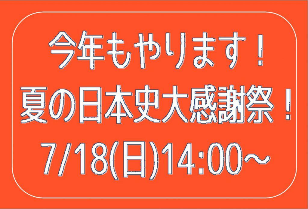 【那覇本校】夏期直前特別授業!『夏の日本史大感謝祭』