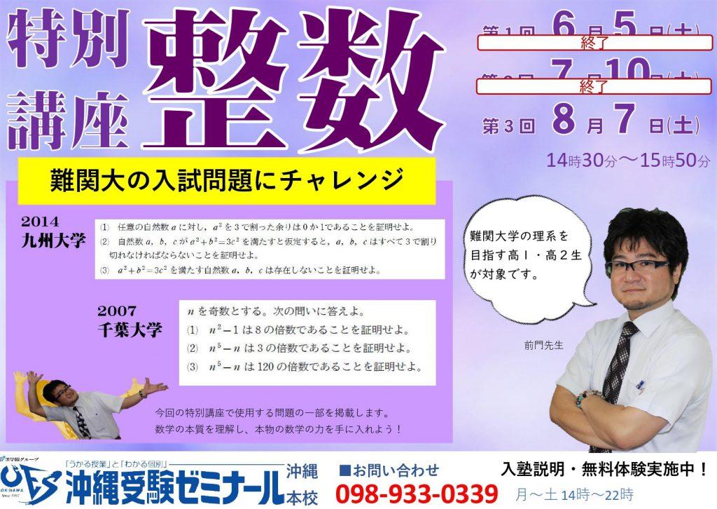 【沖縄本校・普天間校】第3回!特別講座「整数」