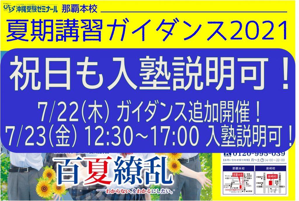 【那覇本校】ご好評につき追加で緊急開催!夏期ガイダンス!7/22(木)