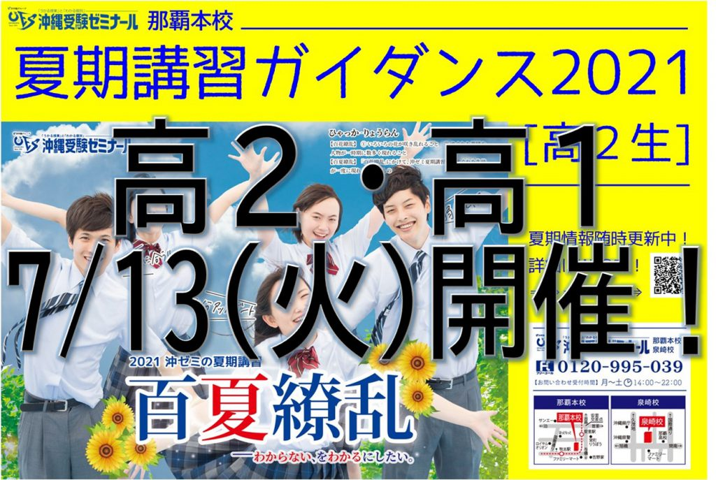 【那覇本校】高2生・高1生 夏期ガイダンス 明日7/13開催!参加者募集中!