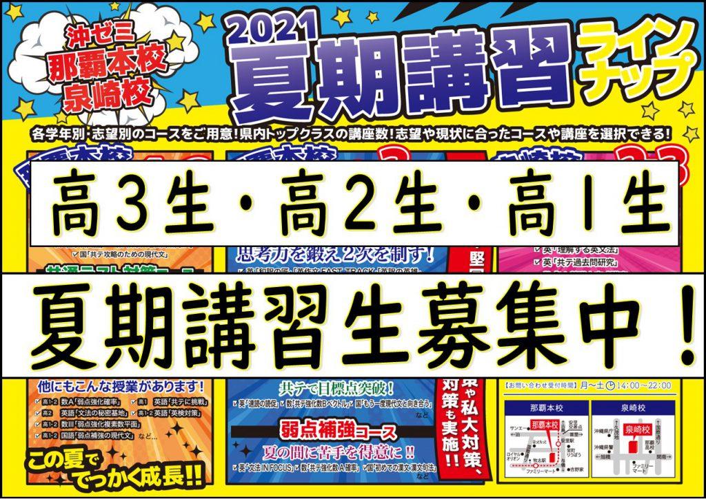 【那覇本校・泉崎校】夏はこれから! 夏期講習2021 7/26(月)スタート!