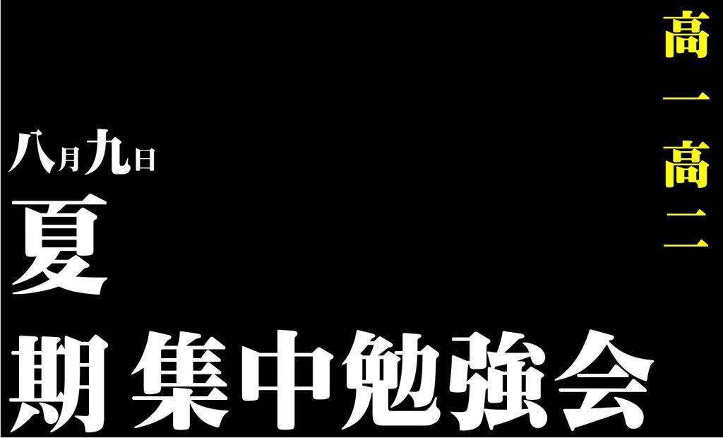【沖縄本校・普天間校】高1・2生向け集中勉強会のお知らせ