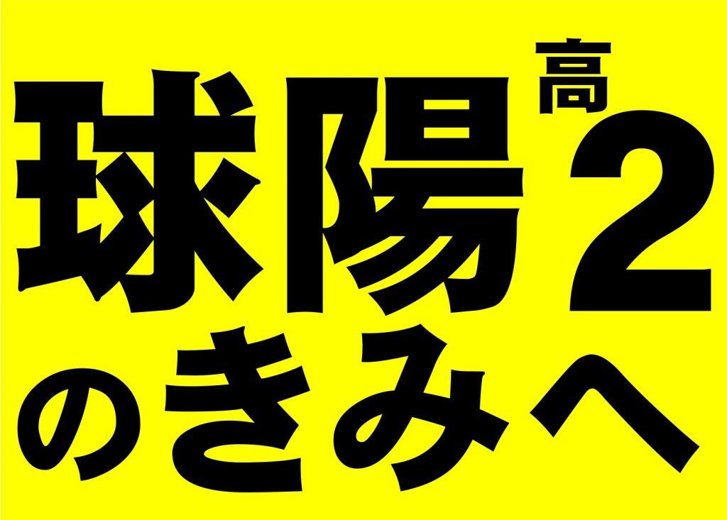 【沖縄本校・普天間校】ここで差をつけろ!!