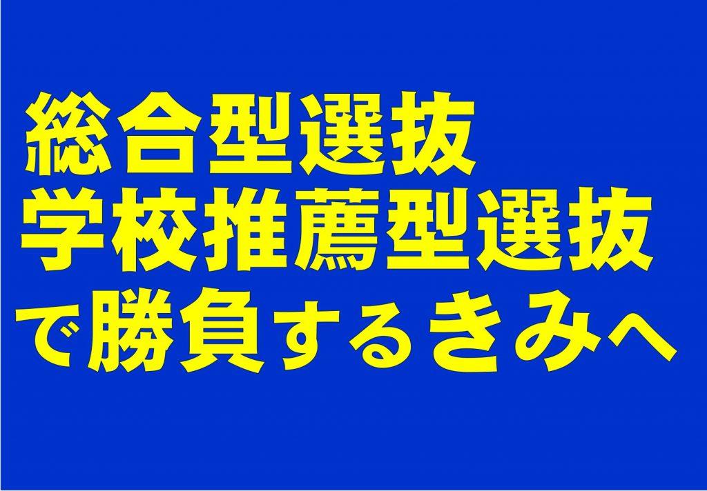 【沖縄本校・普天間校】志望理由書の書き方