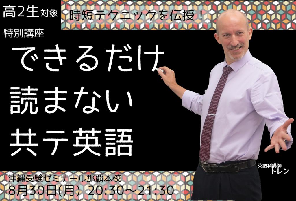 【那覇本校】言語のスペシャリストが教える共テ英語読解術!【高2生】