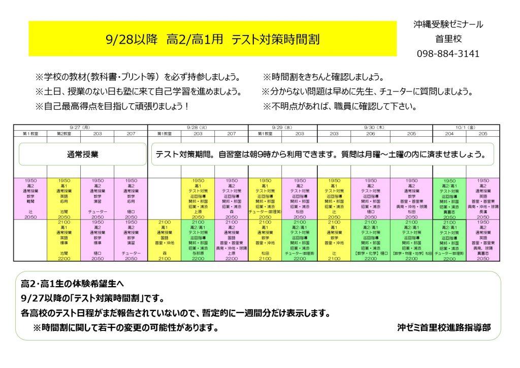 【首里校】2学期中間テスト対策!【高1生・高2生】