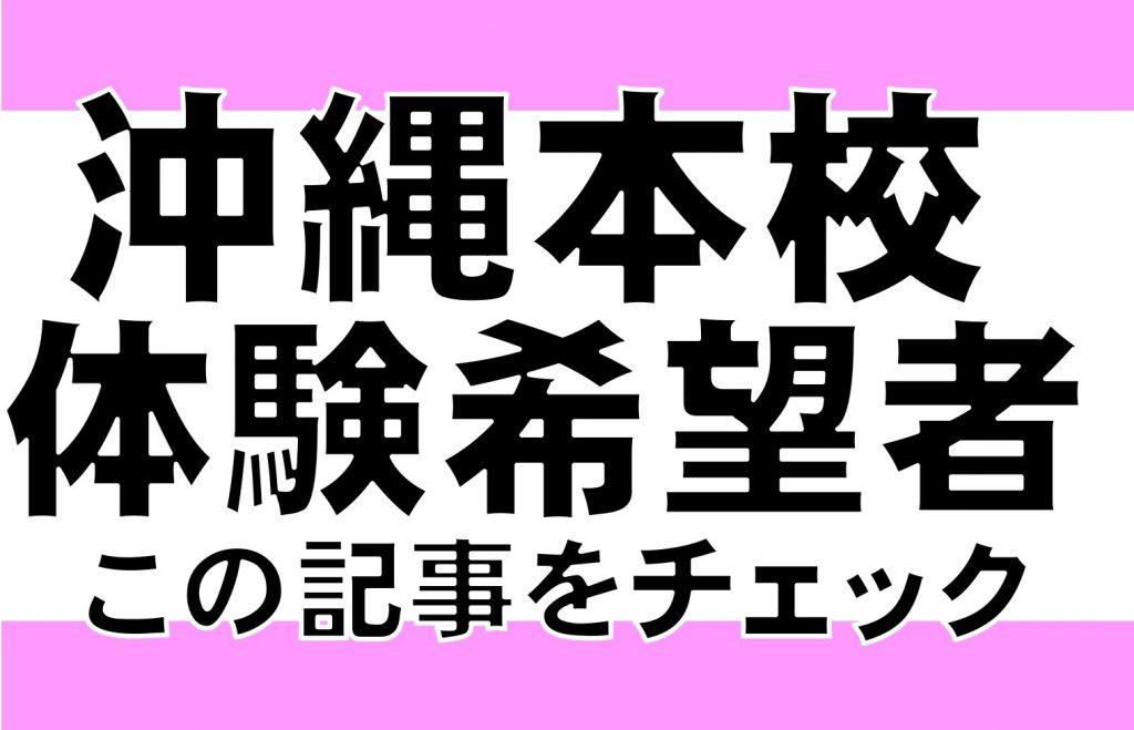 【沖縄本校・普天間校】体験授業を希望している方へ