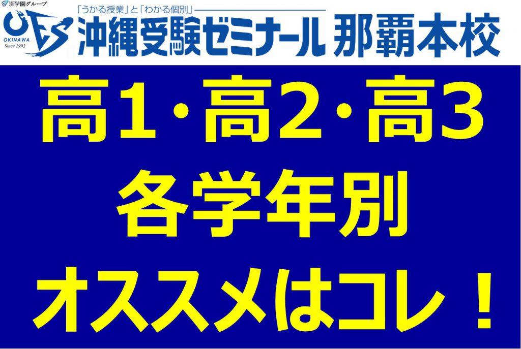 【那覇本校】英語を強化したい高2生のみなさん!学年別オススメをチェック!