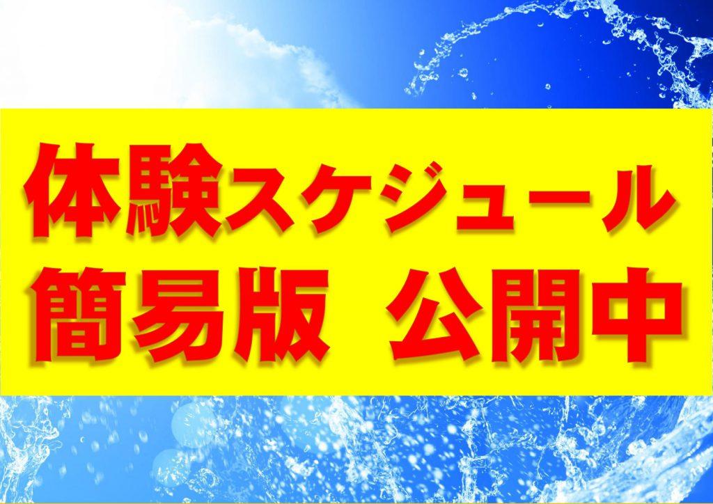 【沖縄本校・普天間校】体験スケジュール早見表!!