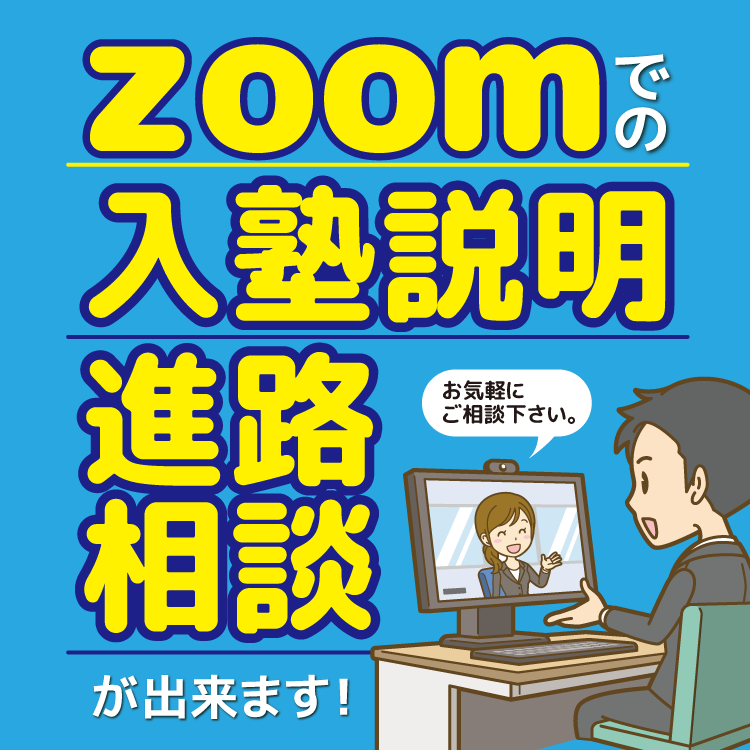 zoomお問合せ