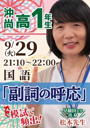沖尚高1国語9月29日用