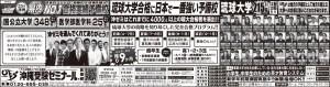 2016.4.10沖ゼミ新聞0001