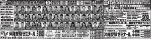 2015.3.29shinbun0001
