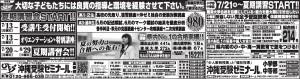 2015.7.12shinbun0001