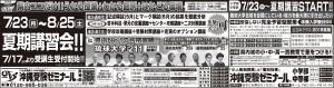 2018.7.15沖ゼミ新聞0001