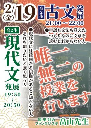 2月19日高2古文現代文発展クラス