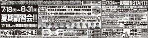 2017.7.16沖ゼミ新聞0001