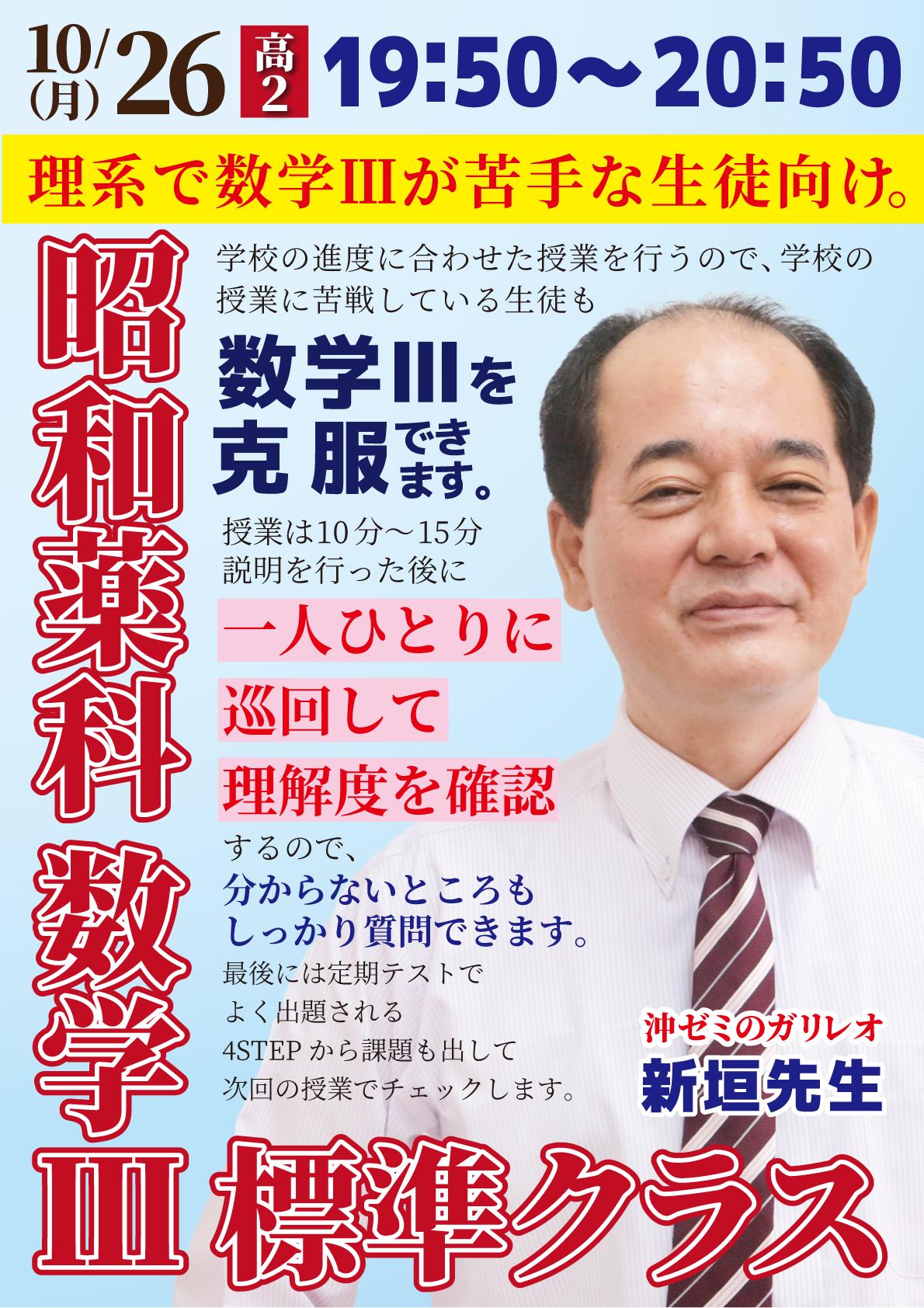 10月26日昭薬数Ⅲチラシ