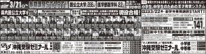 2016.3.20沖ゼミ新聞0001