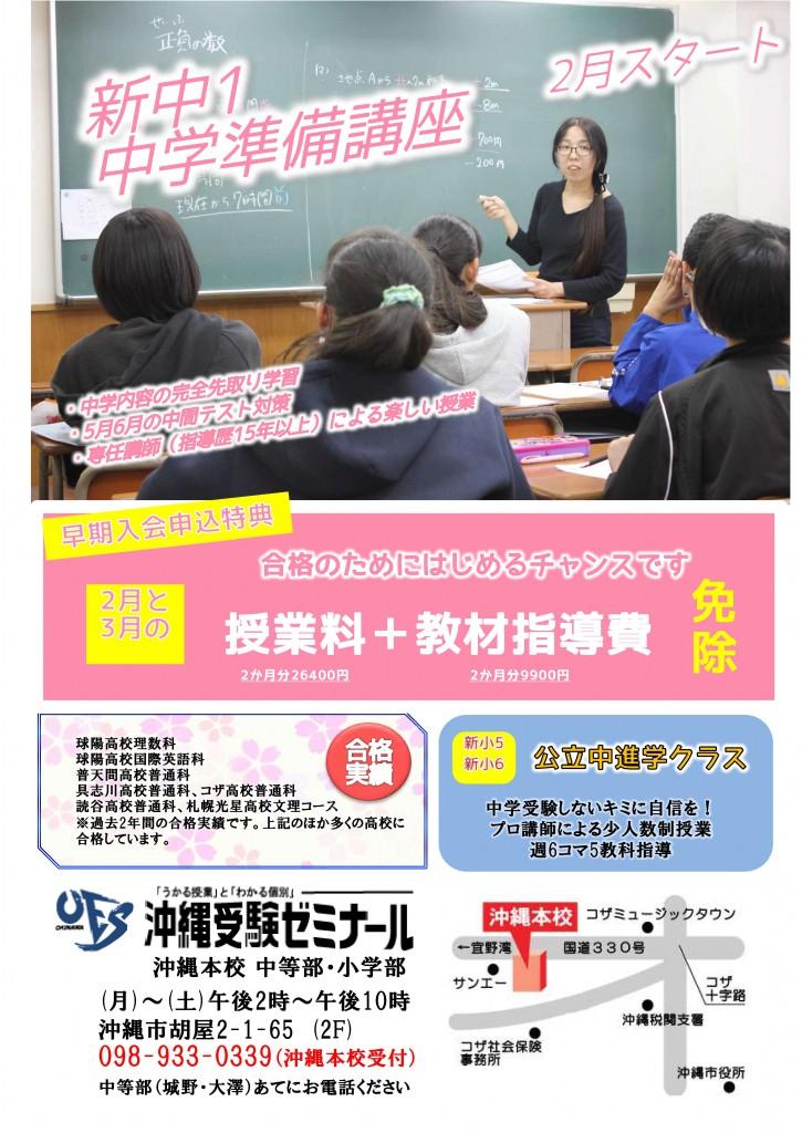 チラシ2020中学準備講座2