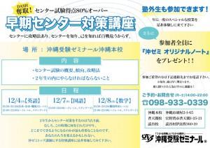 早期センター対策講座沖縄本校