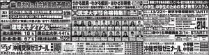 2016.2.26沖ゼミ新聞0001