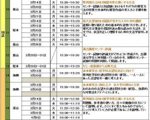 那覇本校過卒生【春期講習限定スペシャル講座】2
