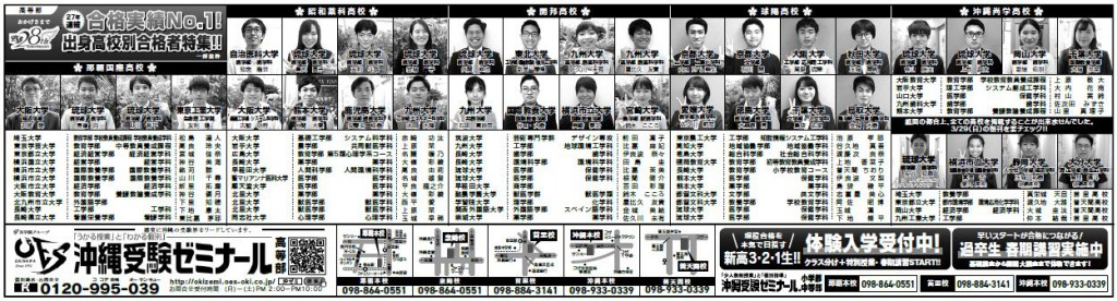 0322沖ゼミ新聞