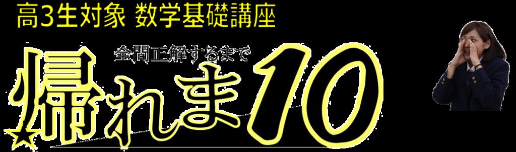 かえれま10