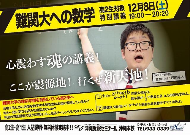 沖縄本校 難関大への数学