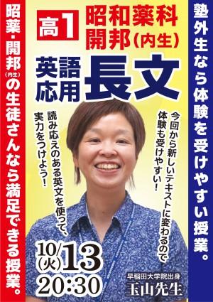 10月13日昭薬1年英語チラシ