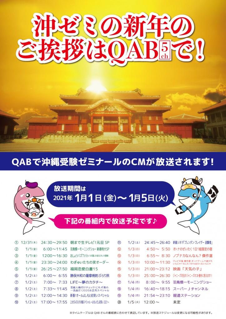 QABポスター