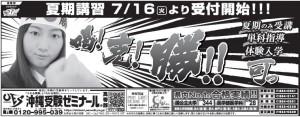 714新聞広告