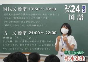 2月24日高2国語標準クラス