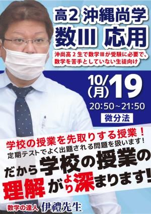 10月19日高2沖尚数Ⅲ応用チラシ