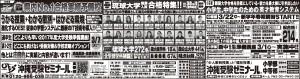 2016.3.6沖ゼミ新聞0001